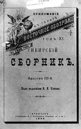 Очерки колымскаго края