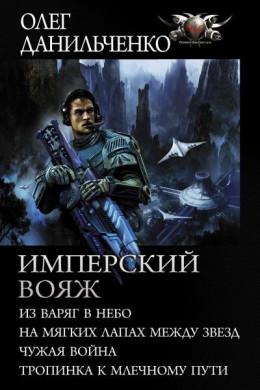 Имперский вояж : Из варяг в небо. На мягких лапах между звезд. Чужая война. Тропинка к Млечному Пути