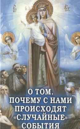 О том, почему с нами происходят «случайные» события. Таинственное и непостижимое действие Промысла Божия в окружающем нас мире и в жизни каждого человека
