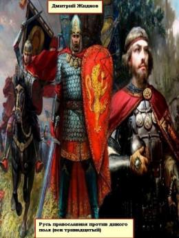 Русь православная против дикого поля (век тринадцатый)
