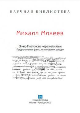 В мир А Платонова - через его язык (Предположения, факты, истолкования, догадки)