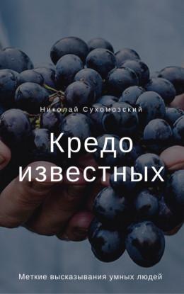 КРЕДО-СБОРНИК