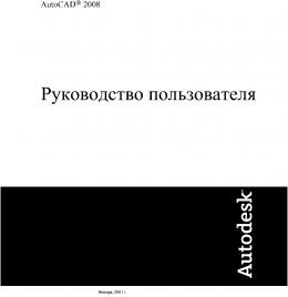 AutoCAD 2008. Руководство пользователя