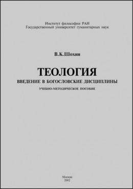 Теология. Введение в богословские дисциплины