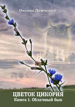 Облачный бык (без редактуры)