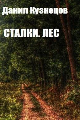 Сталки. Лес