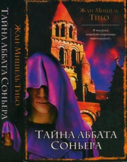 Тайна аббата Соньера