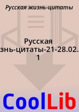 Русская жизнь-цитаты-21-28.02.2021