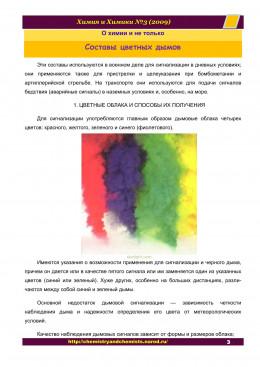 Статья о цветных дымах