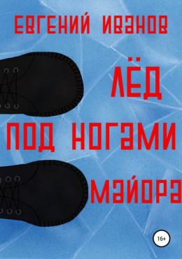 Лёд под ногами майора