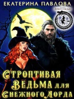 Строптивая Ведьма для Снежного Лорда