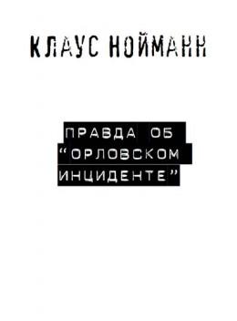 Правда об «Орловском инциденте»