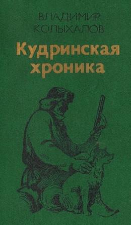 Кудринская хроника