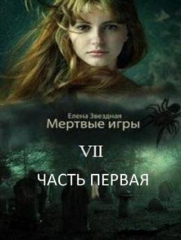 МИ 7. Бой со смертью (СИ)