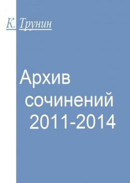 Архив сочинений 2011-2014