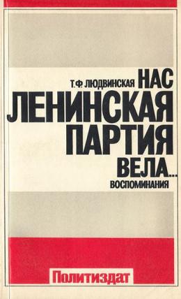 Нас ленинская партия вела... Воспоминания