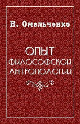 Опыт философской антропологии