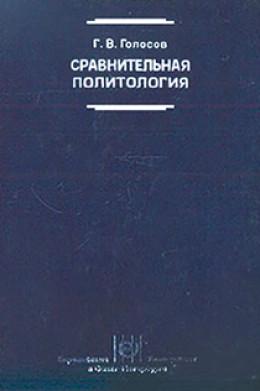Сравнительная политология: Учебник
