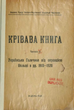 Крівава Книга Ч. 2. Матеріяли до польської інвазії  (оригинал)