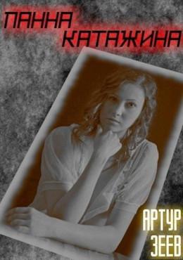 Панна Катажина (СИ)