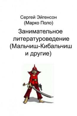 Занимательное литературоведение (черновик)