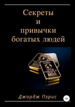 Секреты и привычки богатых людей