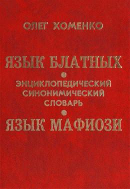 Язык блатных. Язык мафиози. Энциклопедический синонимический словарь.
