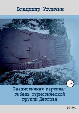 Реалистичная картина: Гибель туристической группы Дятлова