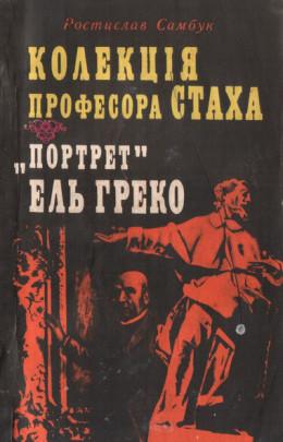 Колекція професора Стаха. «Портрет» Ель Греко