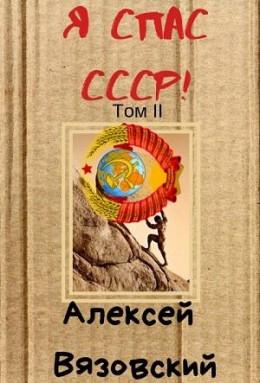 Я спас СССР! Том II