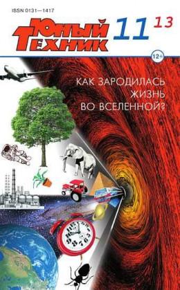 Юный техник, 2013 № 11