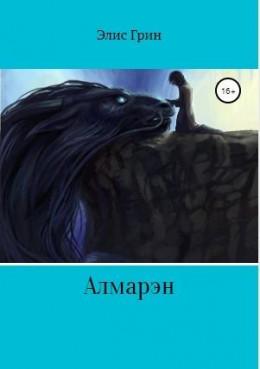 Алмарэн