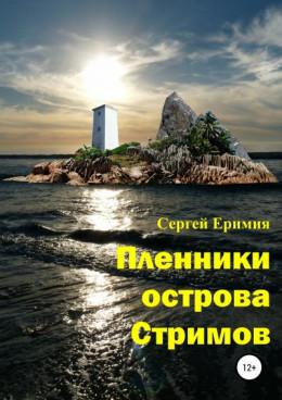 Пленники острова Стримов