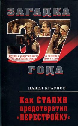 Как Сталин предотвратил «перестройку»