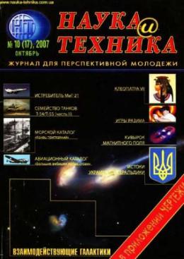 «Наука и Техника» [журнал для перспективной молодежи], 2007 № 10 (17)