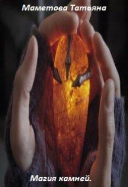 Магия камней (СИ)