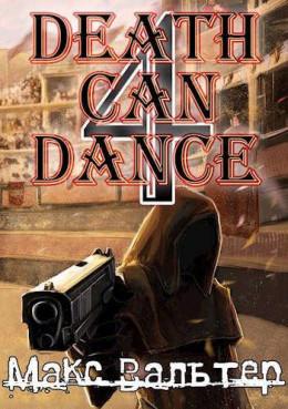 Смерть может танцевать 4