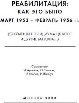 Реабилитация как это было 1953-1956