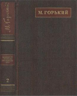 Полное собрание сочинений. Том 2. Рассказы, очерки, наброски, стихи (1894-1896)