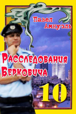 Расследования Берковича 10 [сборник]