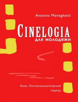 Синемалогия для молодежи. Кино. Онтопсихологический подход