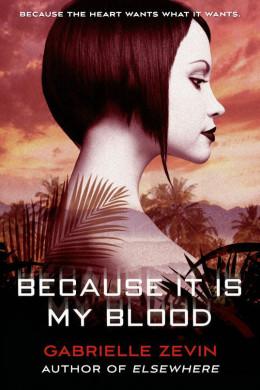 Это у меня в крови
