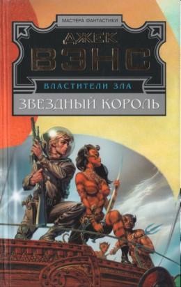 Властители Зла. Кн. 1. (Звездный король - Машина смерти - Дворец любви)