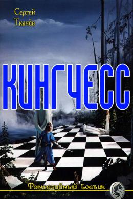 Кингчесс