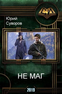 Не маг (СИ)