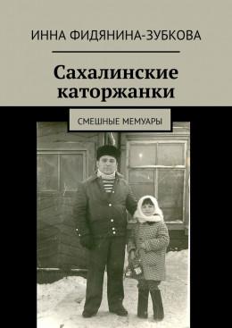 Сахалинские каторжанки (СИ)