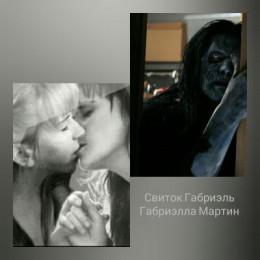Свиток Габриэль (СИ)