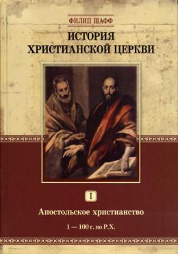 История Христианской Церкви I. Апостольское христианство (1–100 г. по Р.Х.)