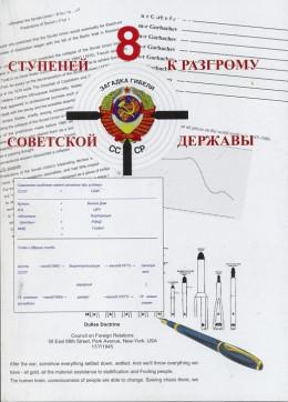 8 ступеней к разгрому советской державы