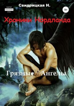 Грязные ангелы